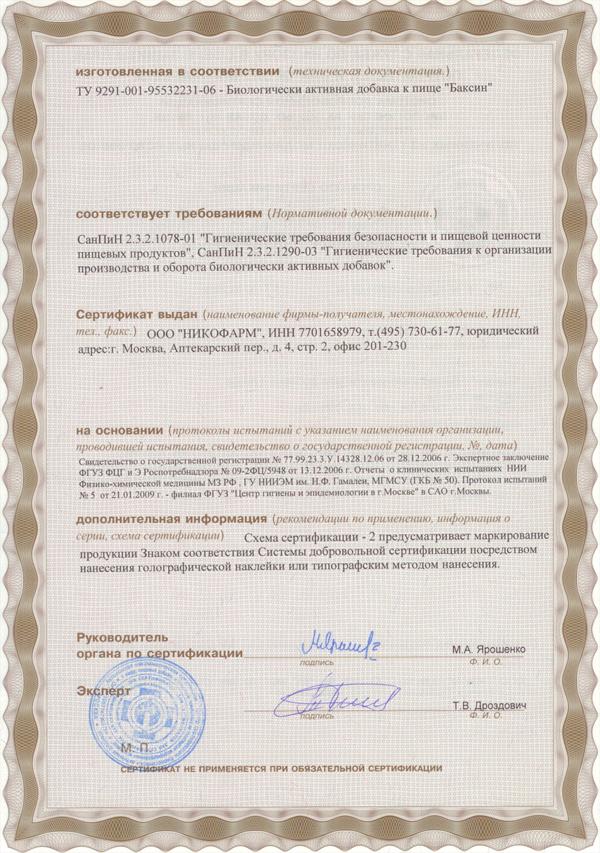 Баксин. Сертификат соответствия